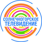 Logo Солнечногорское телевидение