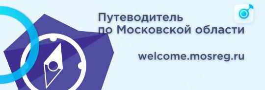 Путеводитель по Московской области