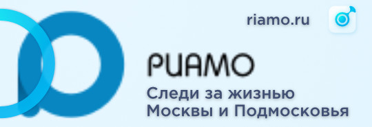 Следи за жизнью Москвы и Подмосковья